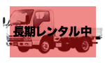 2tトラック平タイプ