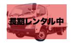 2tトラック平ワイドロング