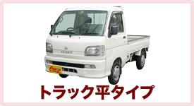 軽トラック平タイプ