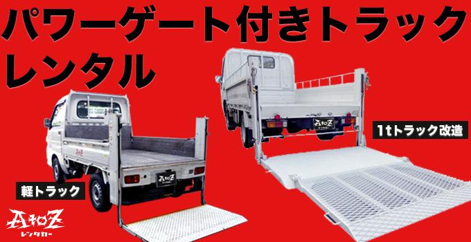 パワーゲート付きトラックレンタル・軽トラックパワーゲート・1tトラックパワーゲート・AtoZレンタカー