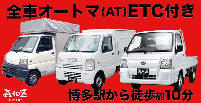 全車オートマ(AT)ETC付き・博多駅から徒歩約10分・AtoZレンタカー
